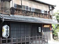 寺田屋 2010年
