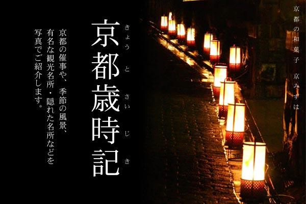 京都歳時記